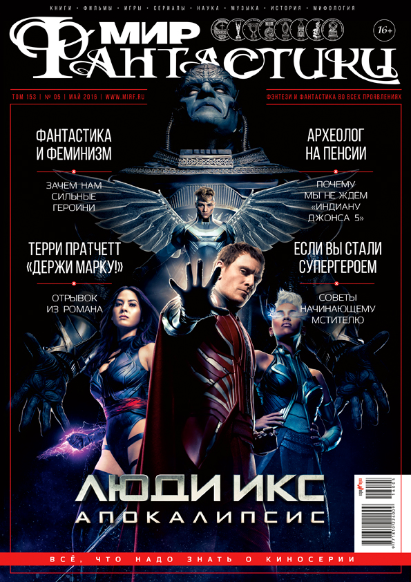 Мир фантастики №153 (май2016) 5