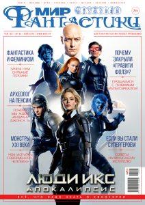 Мир фантастики. Май 2016. Первая обложка