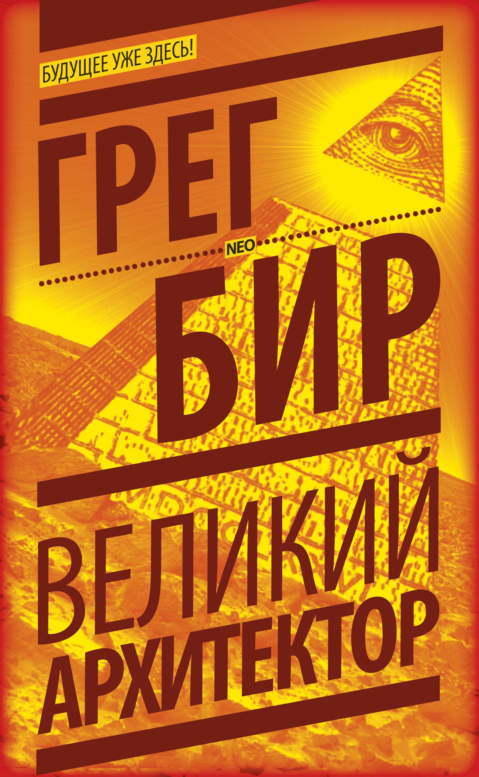 Грег Бир - Великий Архитектор