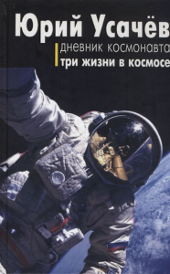 Юрий Усачёв. Три жизни в космосе