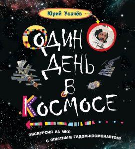 Юрий Усачёв. Один день в космосе