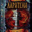 Екатерина Соболь «Дар огня»