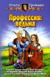 Ольга Громыко «Профессия: ведьма»