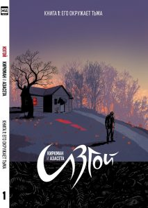 out_cover