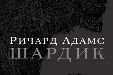 Ричард Адамс. Шардик