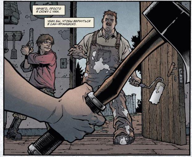 Комикс: «Ключи Локков. Добро пожаловать вЛавкрафт» 3