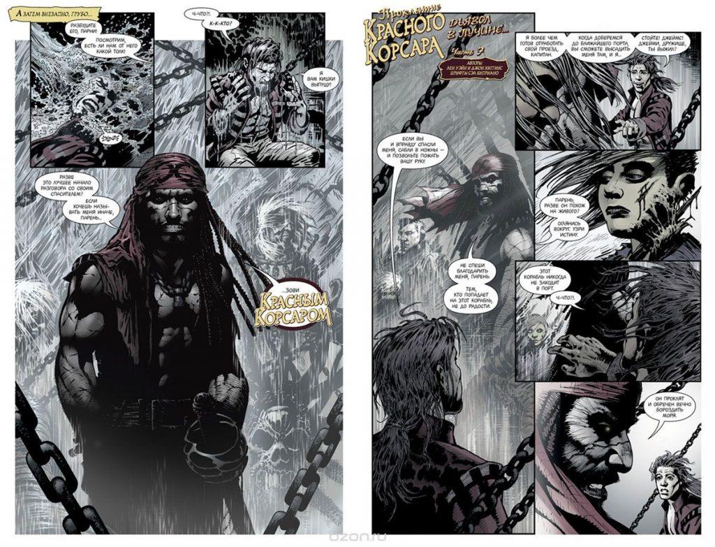 Before Watchmen 3