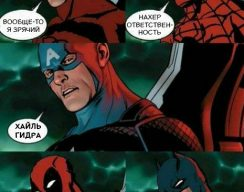 Капитан Америка оказался агентом «Гидры»