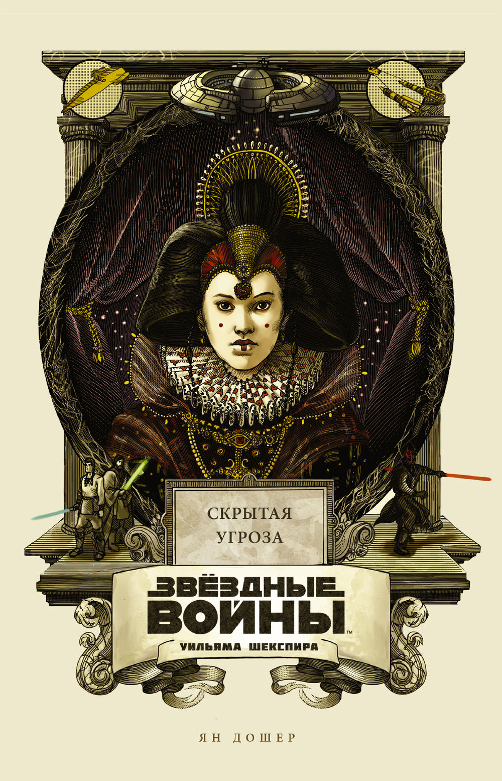 Ян Дошер «Звёздные войны Уильяма Шекспира. Эпизод I: Скрытая угроза» 2