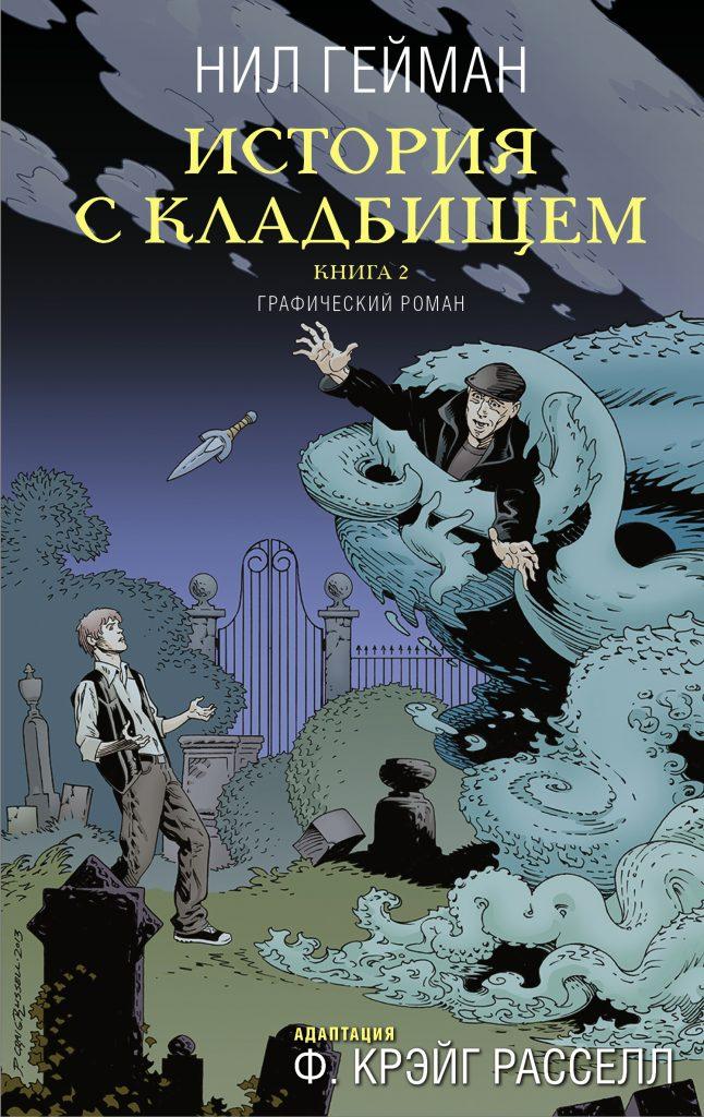 История с кладбищем. Книга вторая
