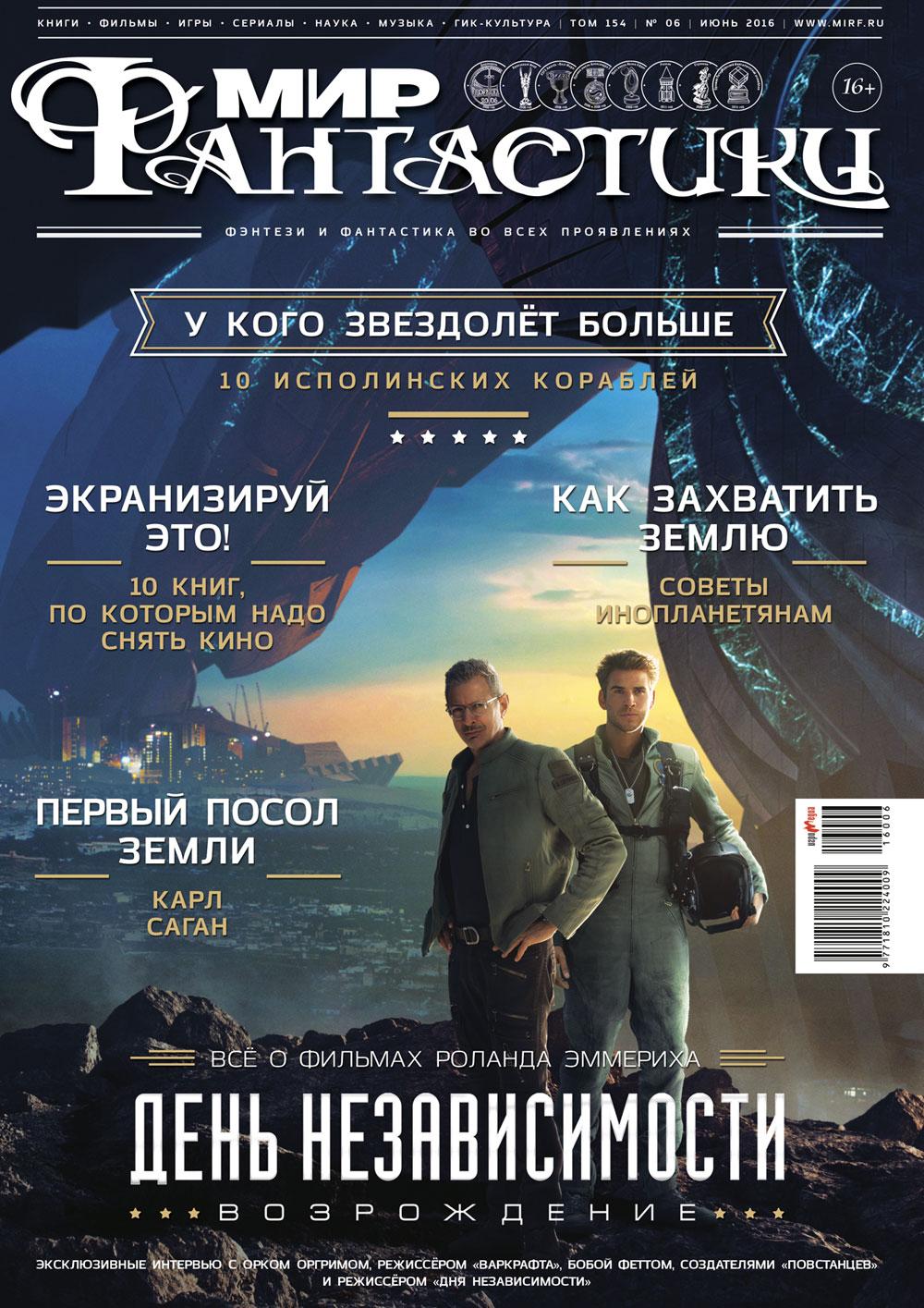 Мир фантастики №154 (Июнь 2016)
