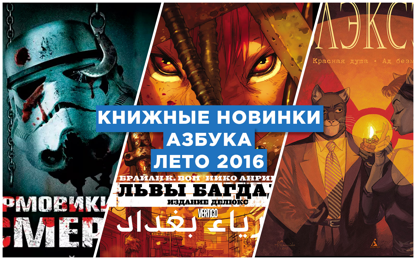 Азбука - книжные новинки (лето 2016)