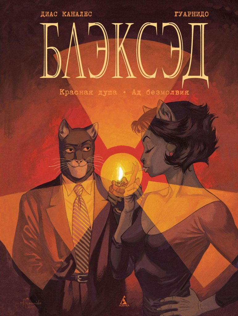 blacksad_22