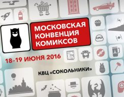 MMC 2016
