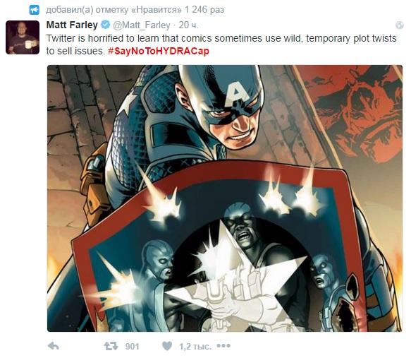 Капитан Америка оказался агентом «Гидры» 5