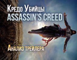 Фильм Assassin's Creed: раскрываем секреты трейлера 6