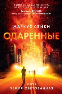 Маркус Сэйки - Одаренные