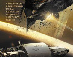 Питер Уоттс «Ложная слепота». Знаковый роман твёрдой НФ