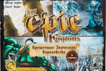 Tiny Epic Kingdoms. Миниатюрная глубокая стратегия 8