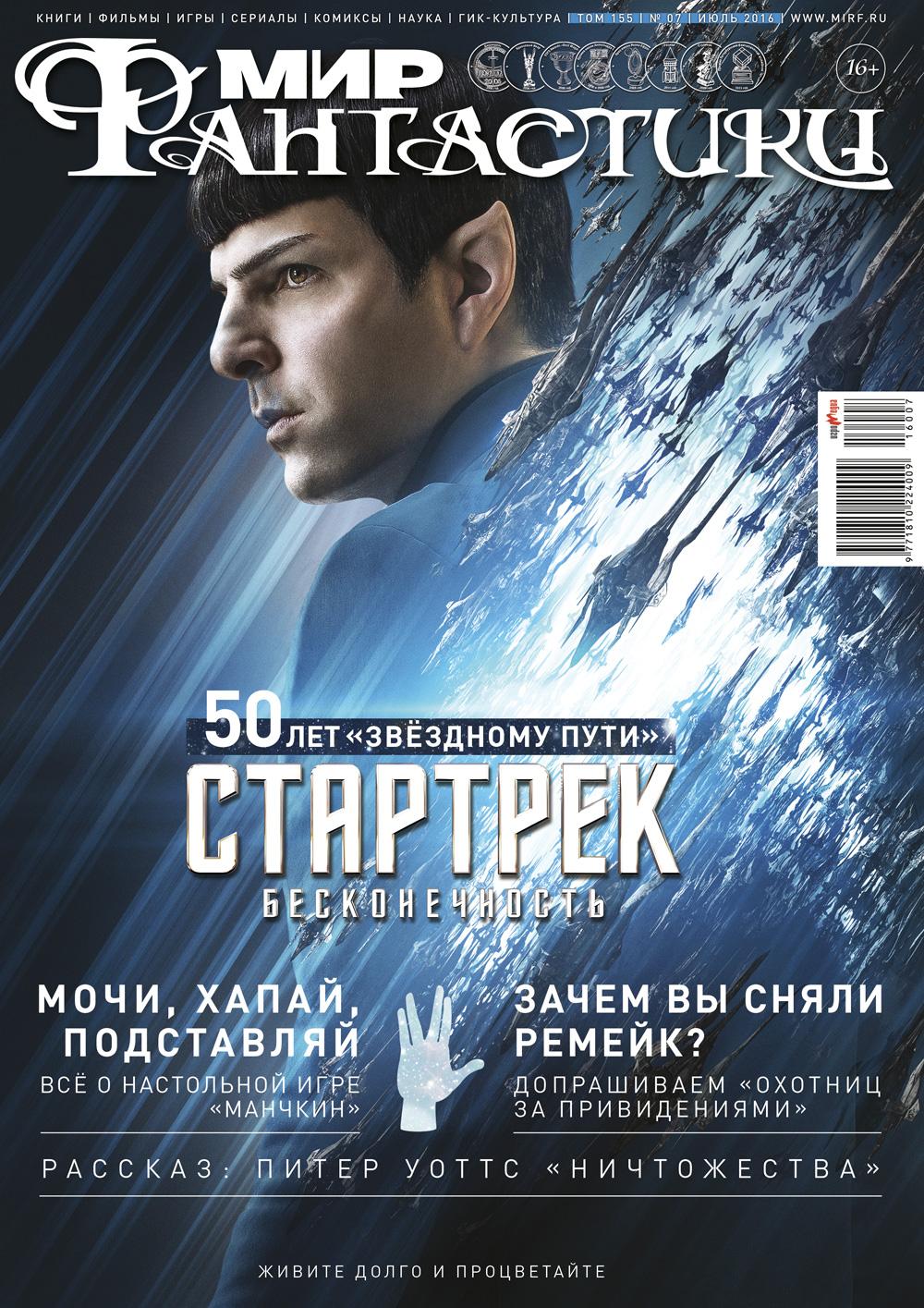Мир фантастики-154. Июль 2016