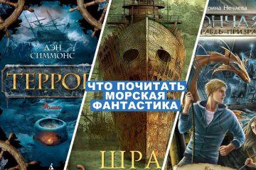 Морская фантастика