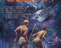 Крис Бекетт «Во тьме Эдема». Старомодная приключенческая НФ