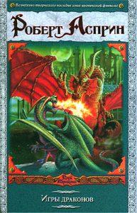 Роберт Асприн. Игры драконов