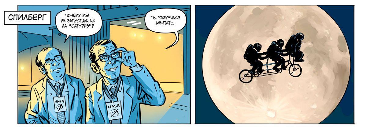 Если бы высадку на Луну снимал Спилберг