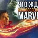 Будущие фильмы киновселенной Marvel