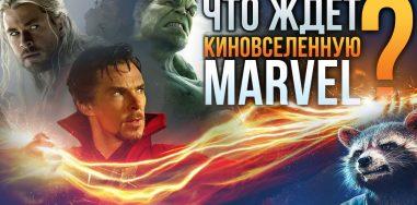 Будущие фильмы киновселенной Marvel 19