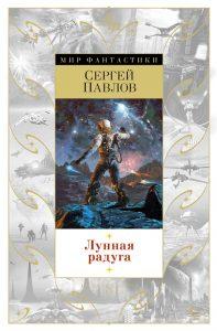 Сергей Павлов. Лунная радуга