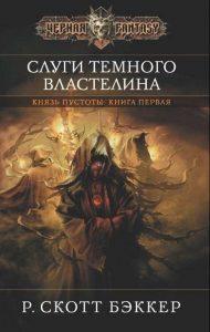 Первая книга— Слуги Тёмного Властелина