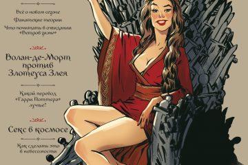 Мир фантастики №156 (август2016) 1