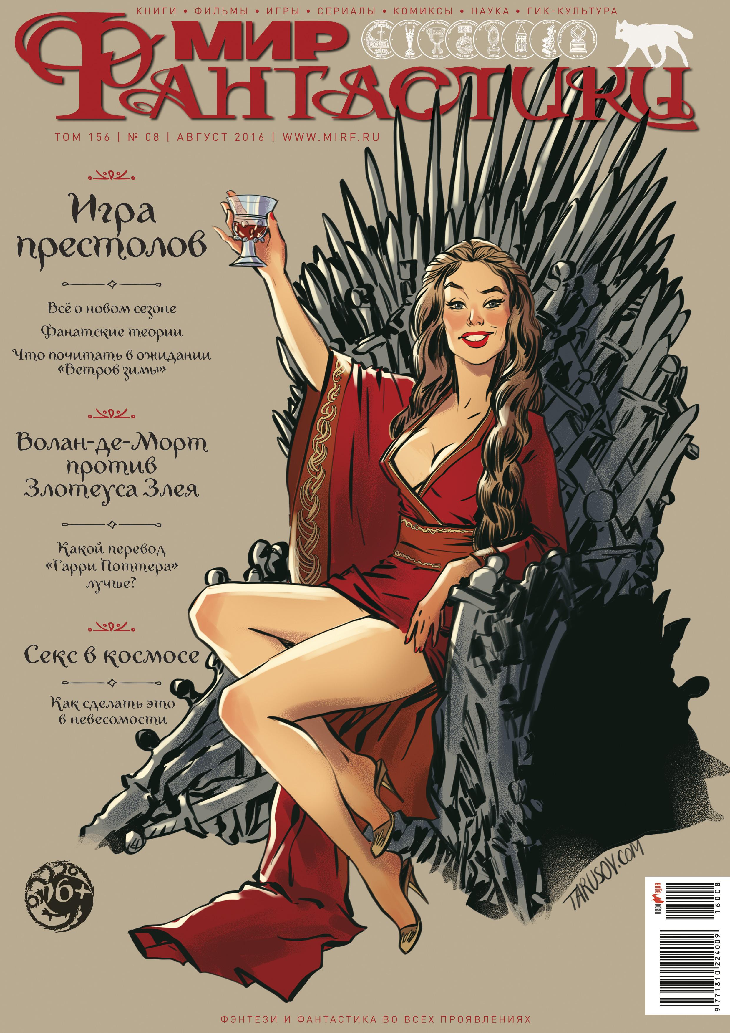 Мир фантастики №156 (август 2016)