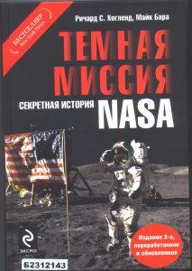 Тёмная миссия. Секретная история NASA»