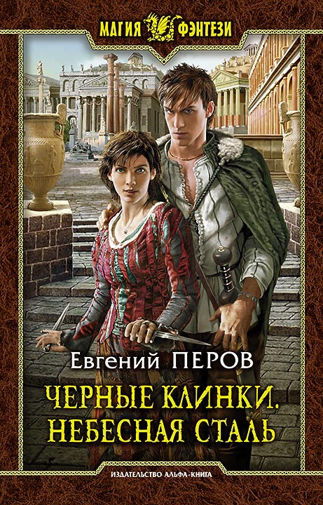 Евгений Перов «Чёрные клинки. Небесная сталь»