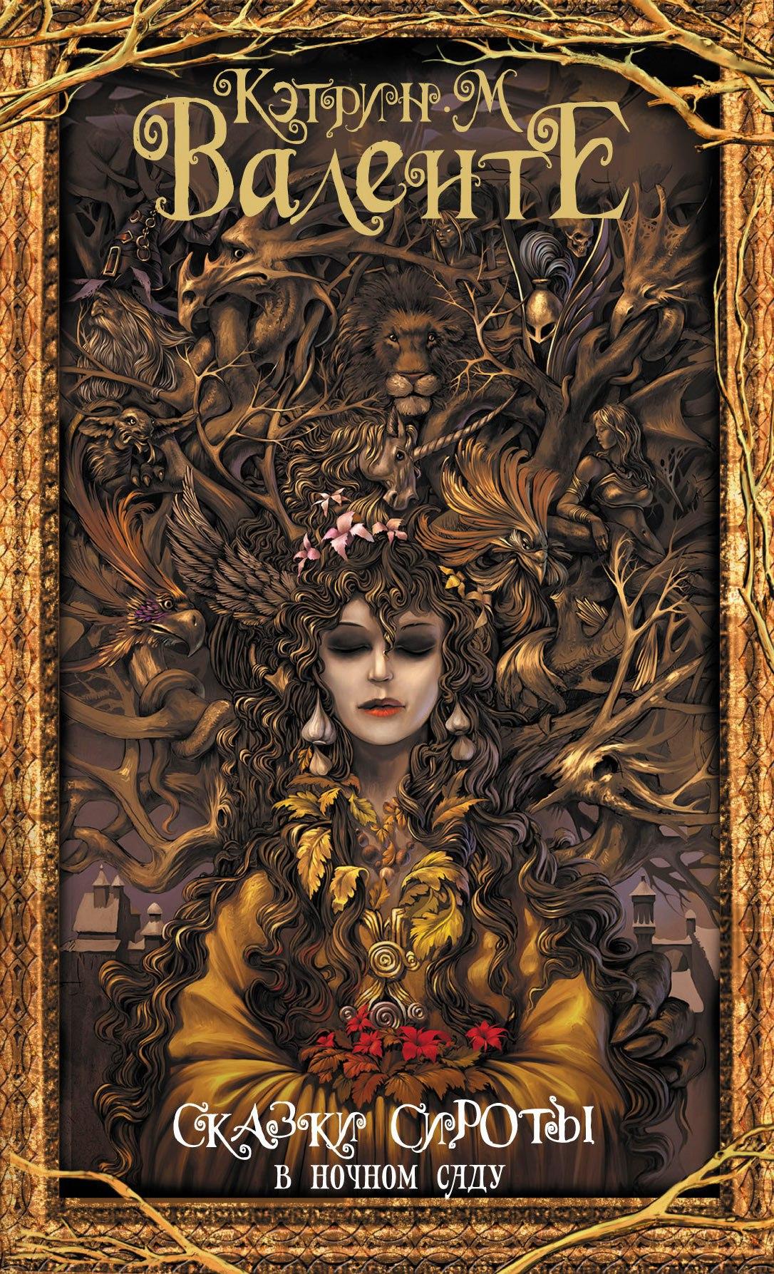 Кэтрин М. Валенте «Сказки сироты: Вночном саду» 1