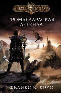 Первая книга— «Громбелардская легенда»