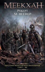 Первая книга— «Север— Юг»