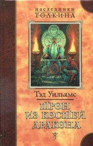 Первая книга— «Трон изкостей дракона»