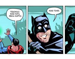 Комикс: Бэтмен: Не такие уж иразные 2