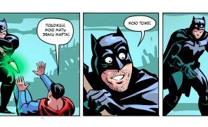 Комикс: Бэтмен: Не такие уж иразные