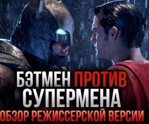 Бэтмен против Супермена: режиссёрская версия лучше?