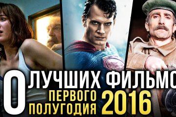 10 лучших фильмов 2016 года (первое полугодие)