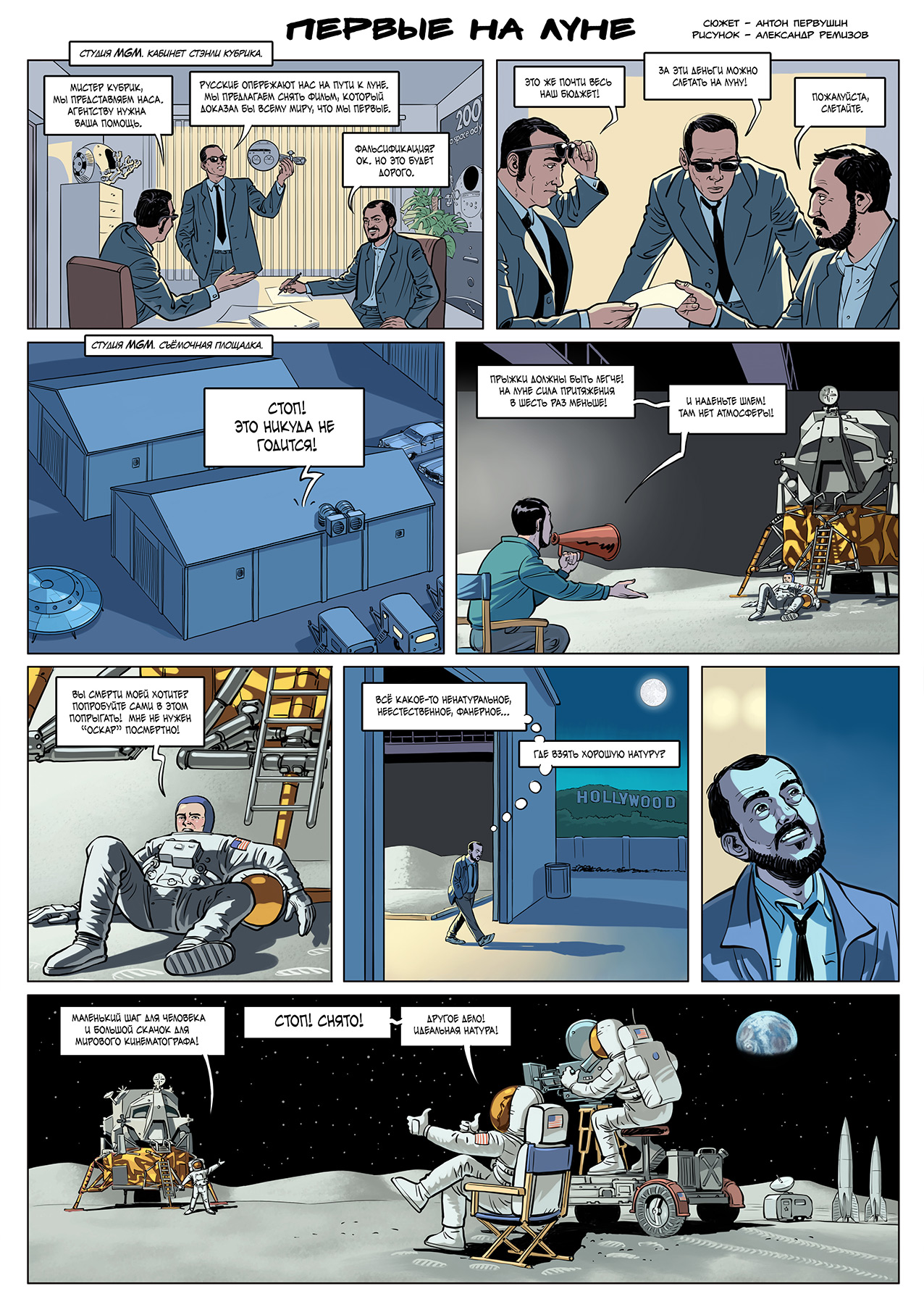 Комикс. Первые на Луне