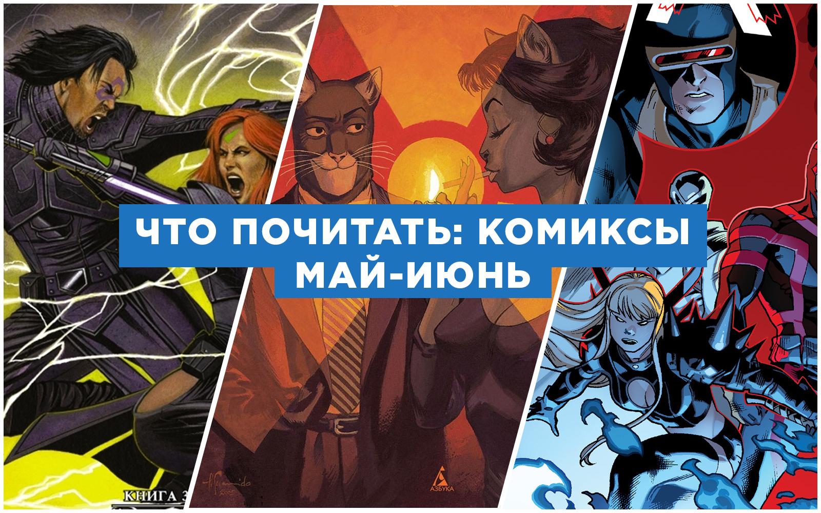 Что почитать: лучшие комиксы мая-июня