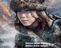 Генри Лайон Олди «Сильные. Книга 1. Пленник железной горы» 1