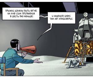 Комикс: Первые на Луне