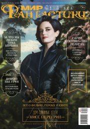 Мир фантастики №157 (сентябрь2016)