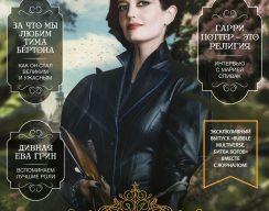 Мир фантастики №157 (сентябрь2016) 5